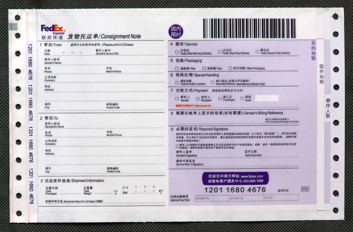 Fedex Expanded Service International Air Waybill Form Download