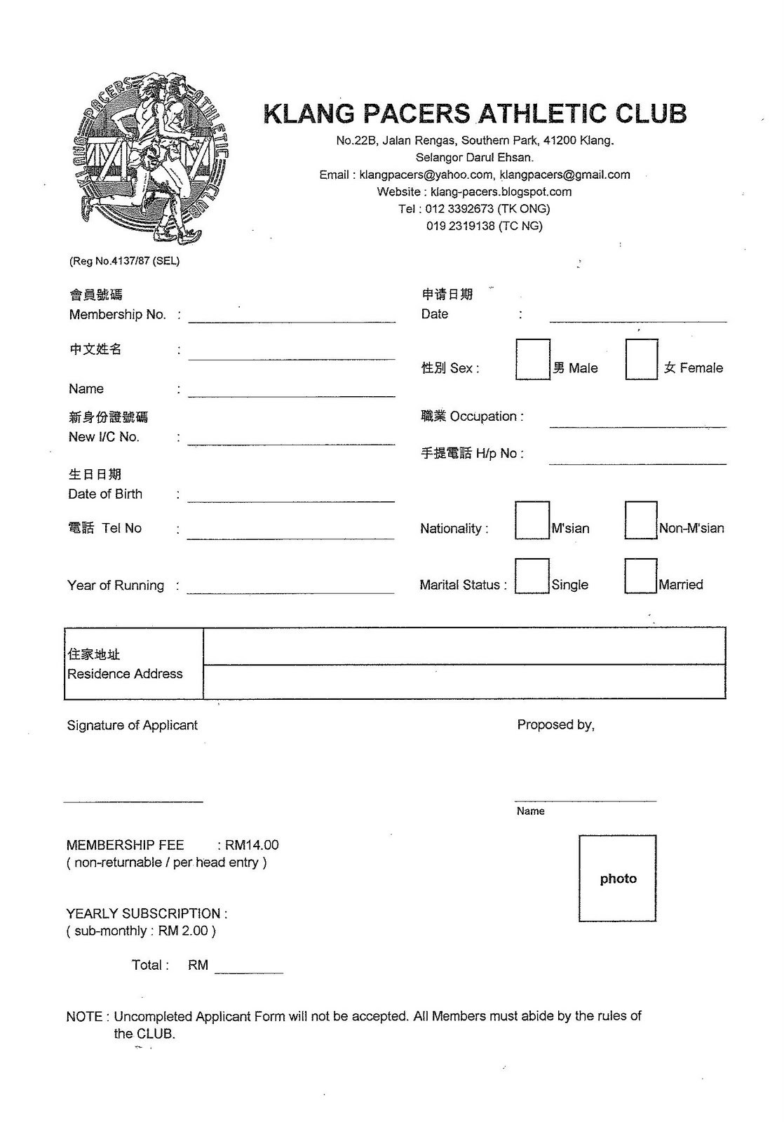 Free Club Registration Form Template