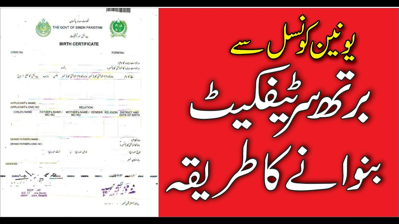 Free Download Nadra Birth Certificate Form