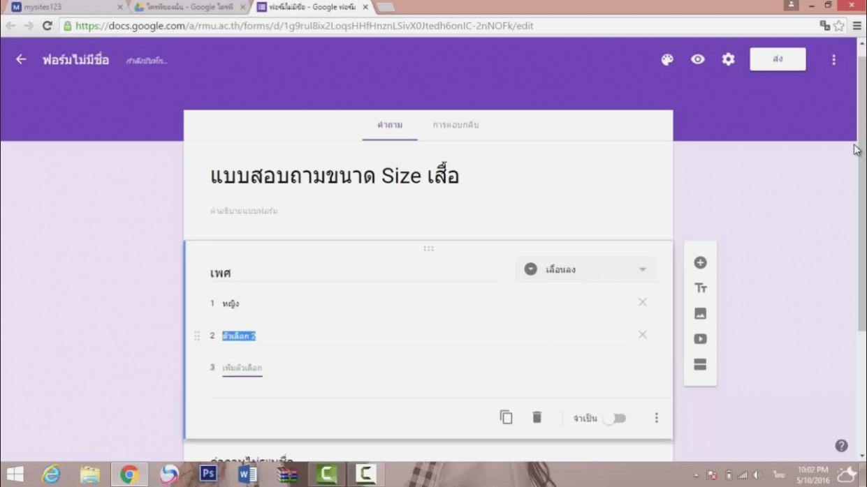 Google Form Paypal Integration