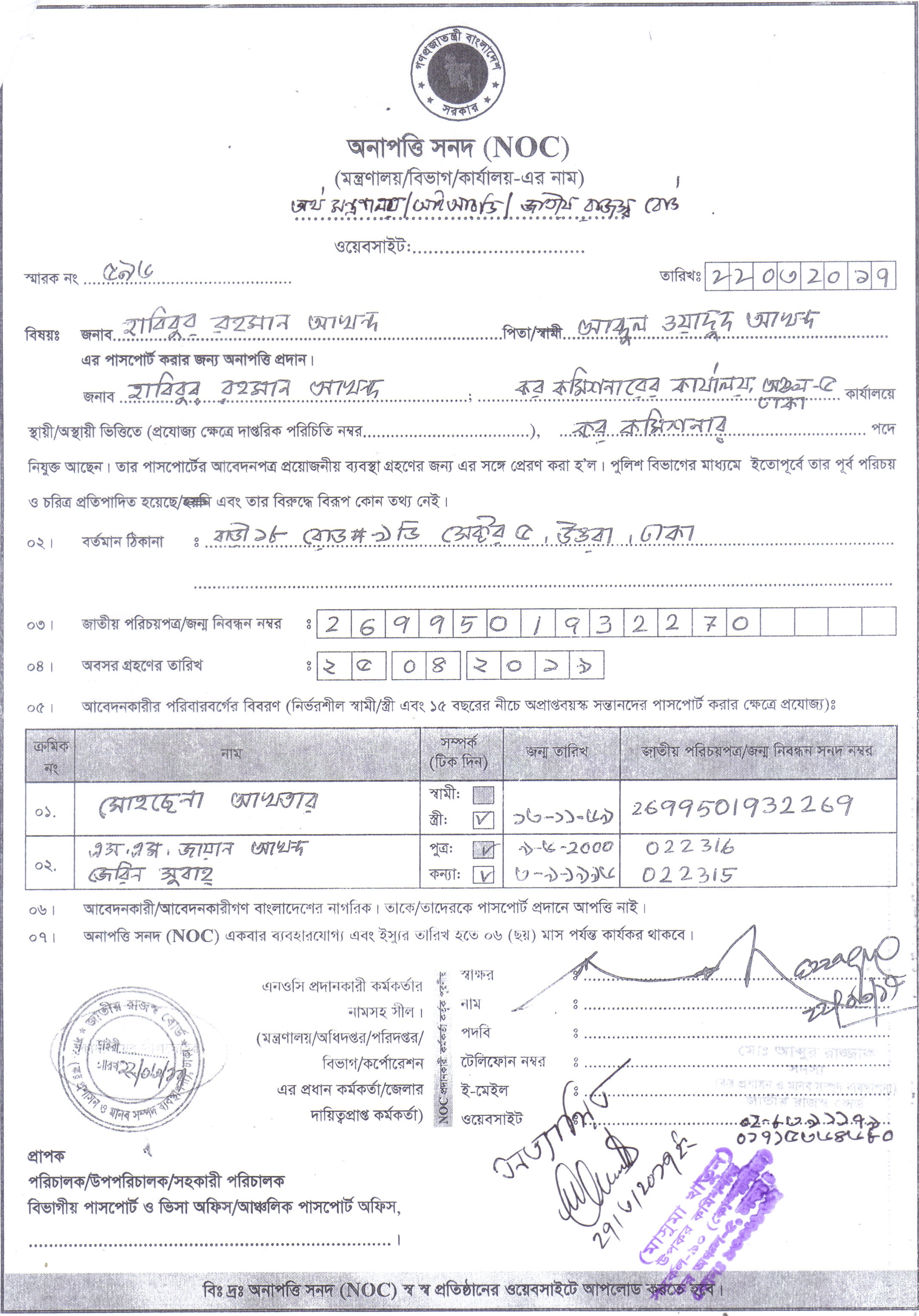 Income Tax Return Form Bd