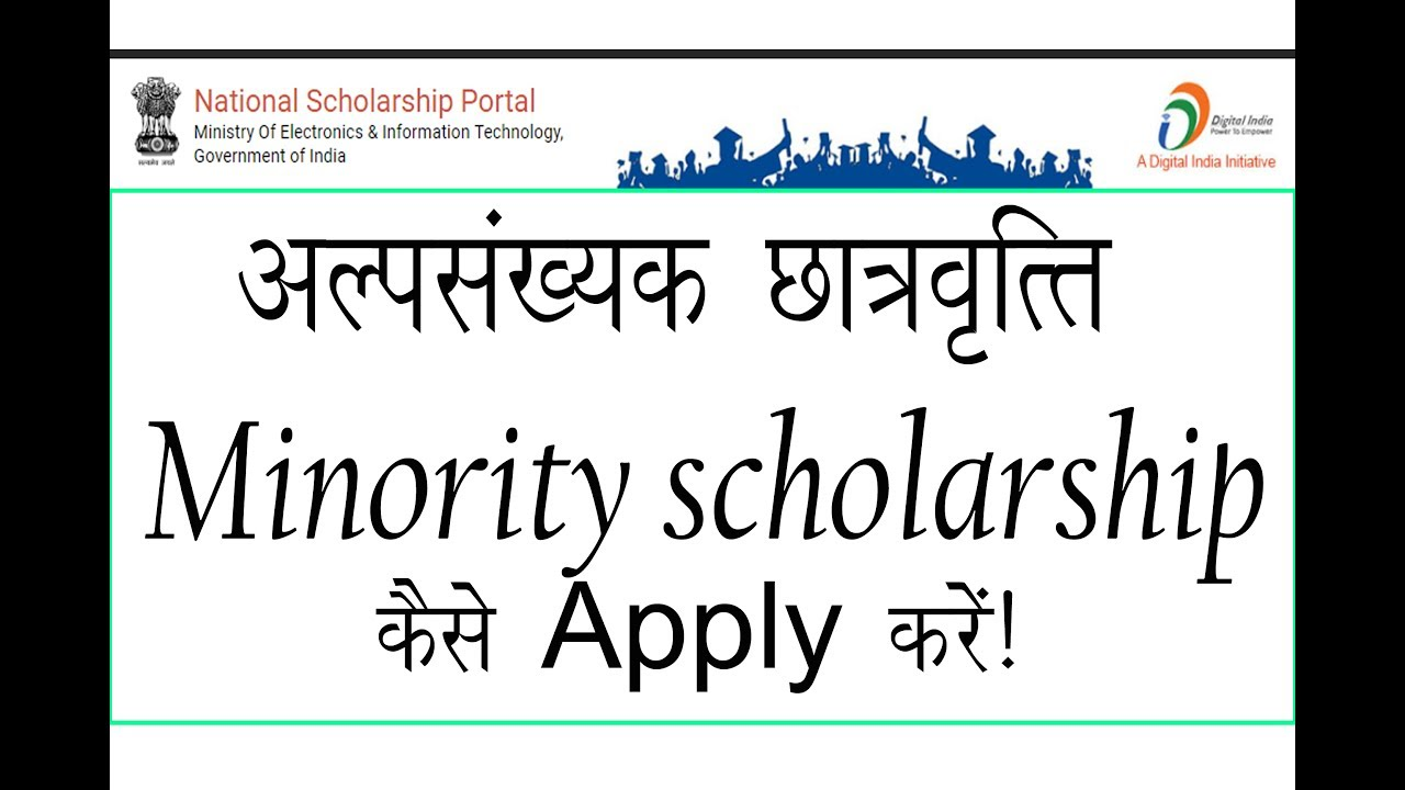 Minority Scholarship Application Form Pdf Hindi