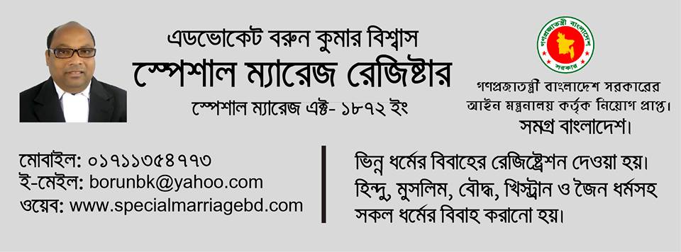 Muslim Marriage Registration Form In Bangladesh