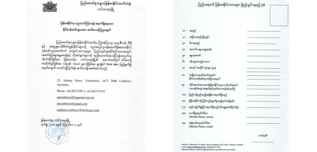 Myanmar Visa Application Form Australia