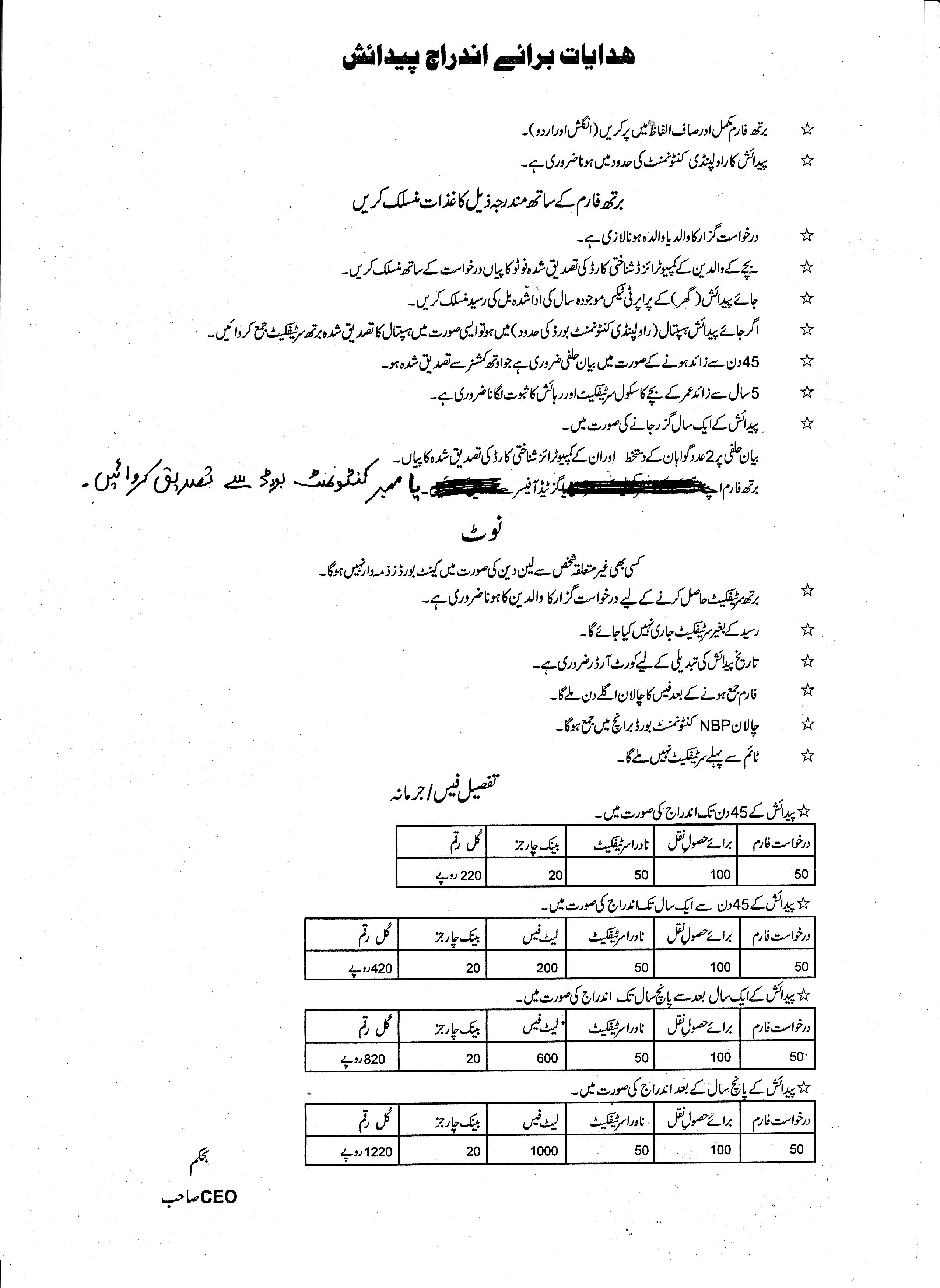 Nadra Birth Certificate Form Download Pdf
