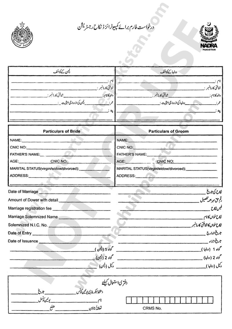 Nadra Birth Certificate Form Karachi