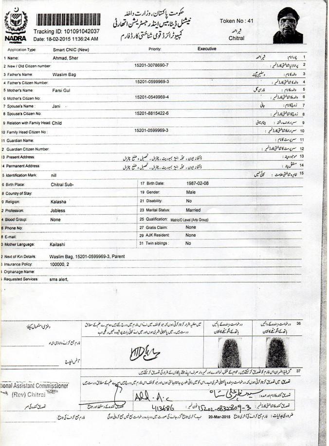 Nadra Birth Certificate Form Kpk