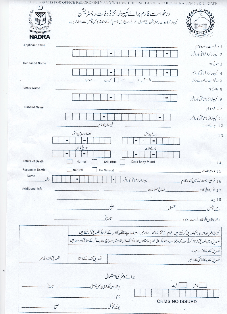 Nadra Birth Certificate Form Sindh
