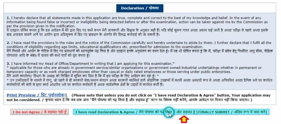 Nda Exam Online Forms