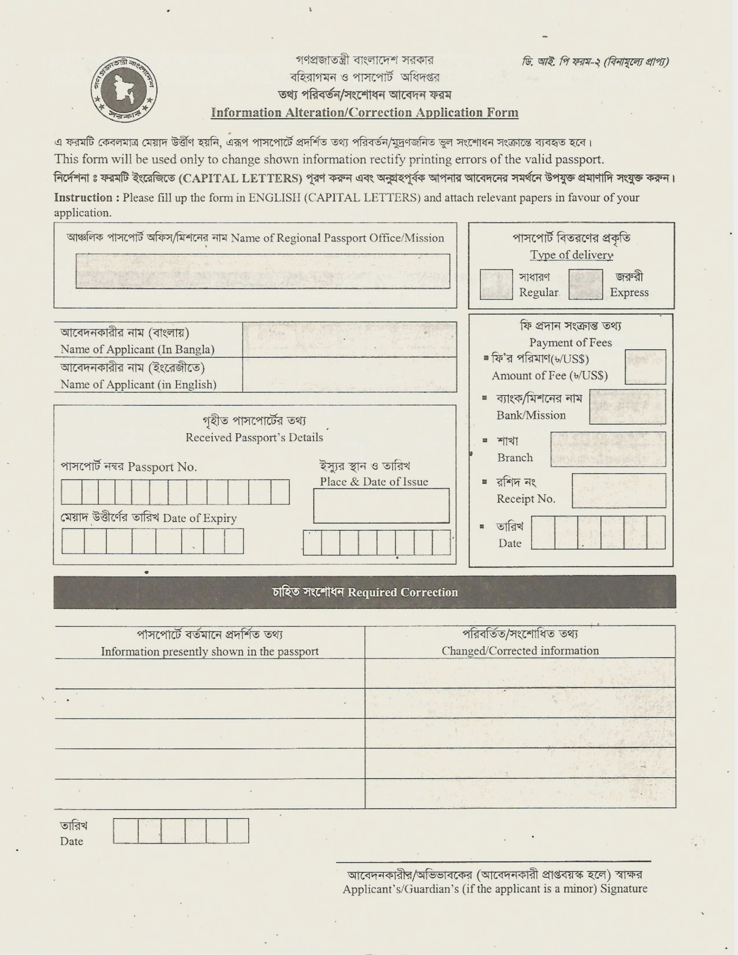 Passport Renewal Form Bangladesh