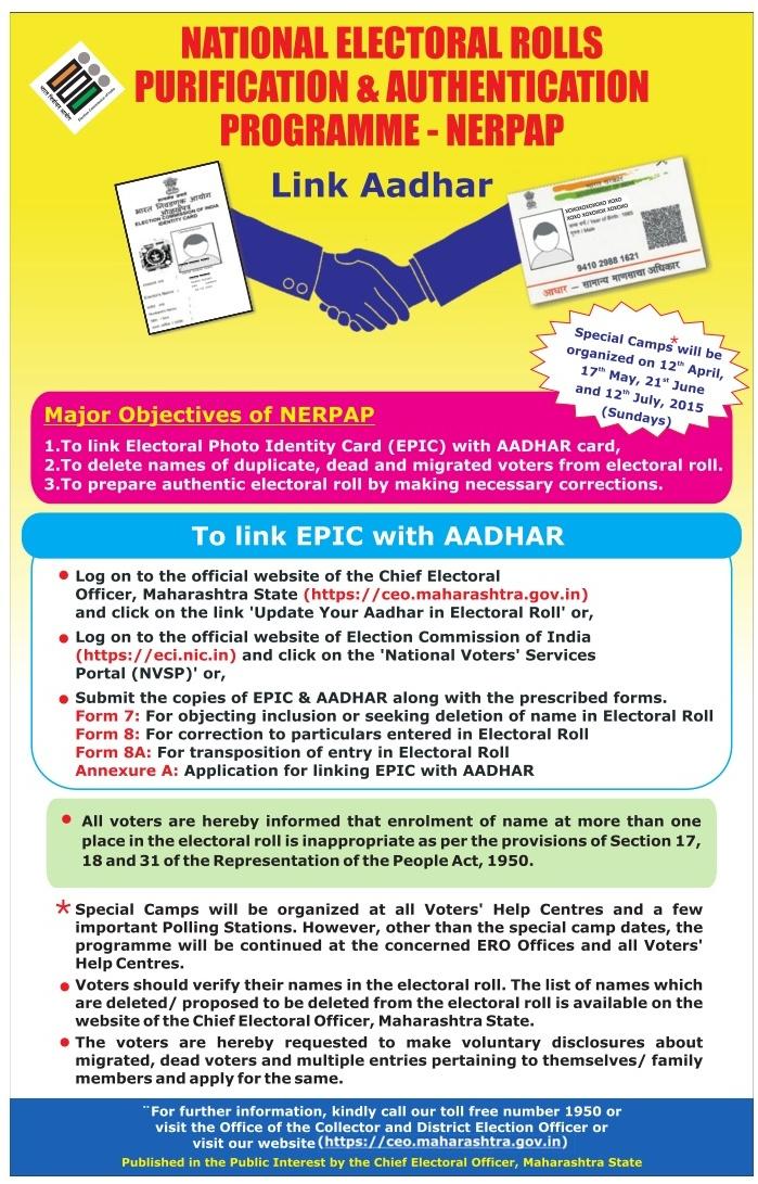 Postal Vote Application Form Online India