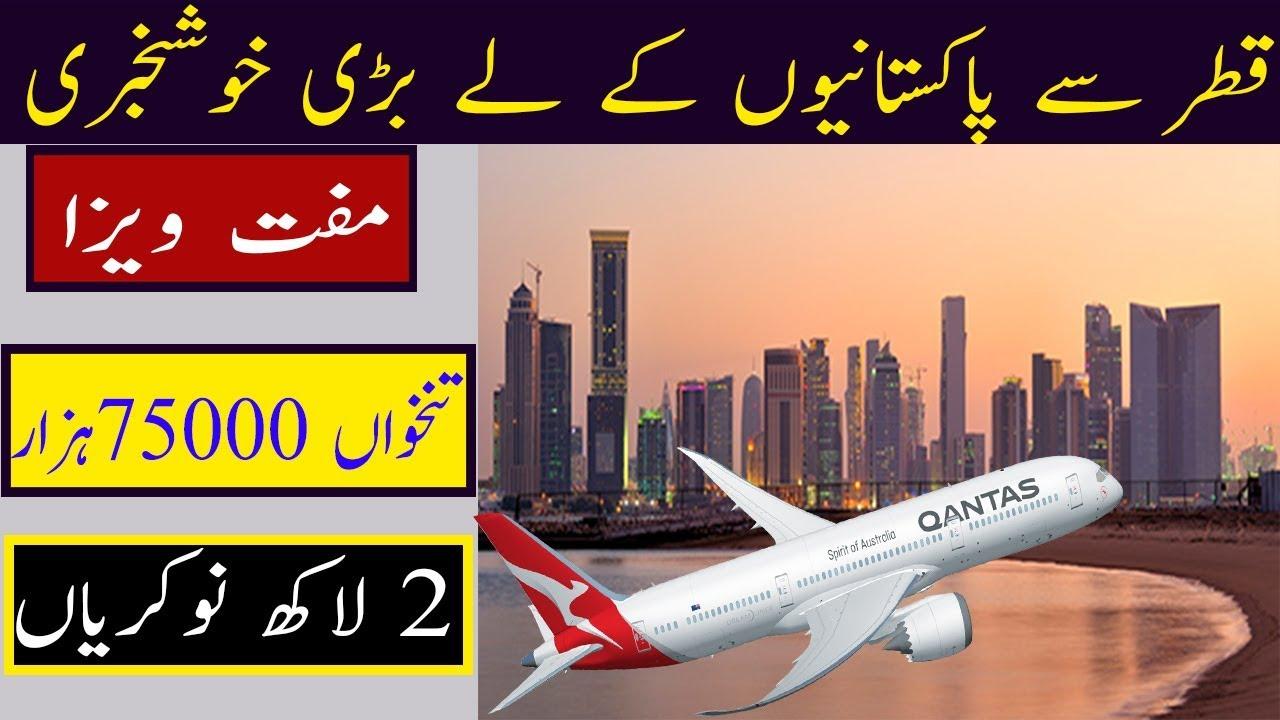 Qatar Visa Application Form For Pakistani