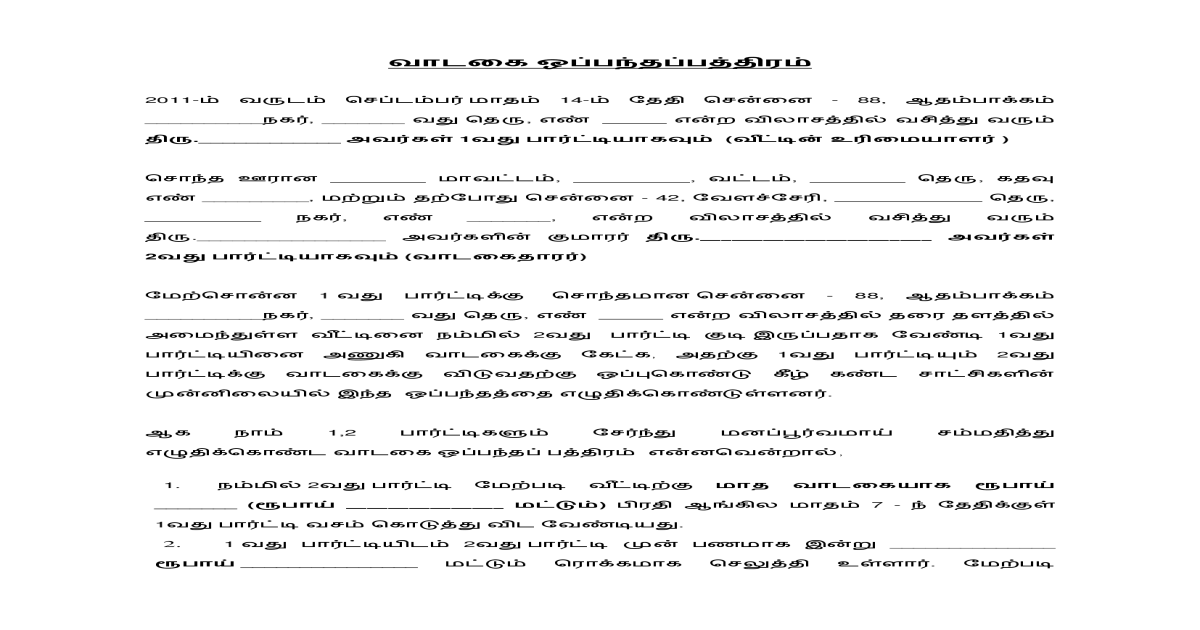 Rental Agreement Format In Tamil