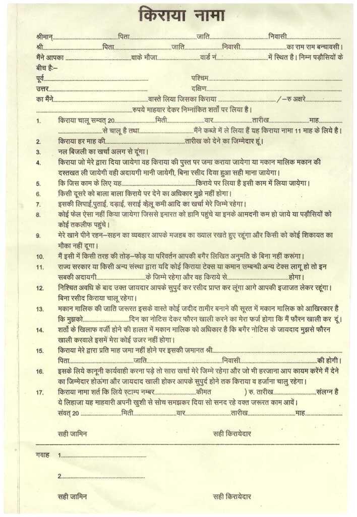 Room Rent Agreement Format In Nepali