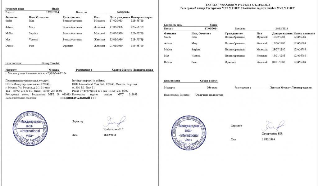 Russian Business Visa Application Form Download