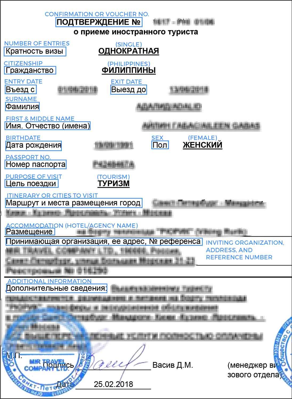Russian Tourist Visa Application Form Nz