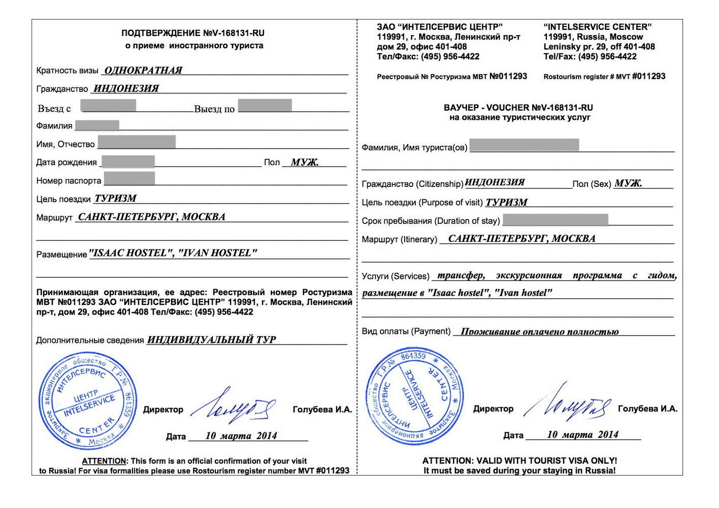 Russian Visa Form Online