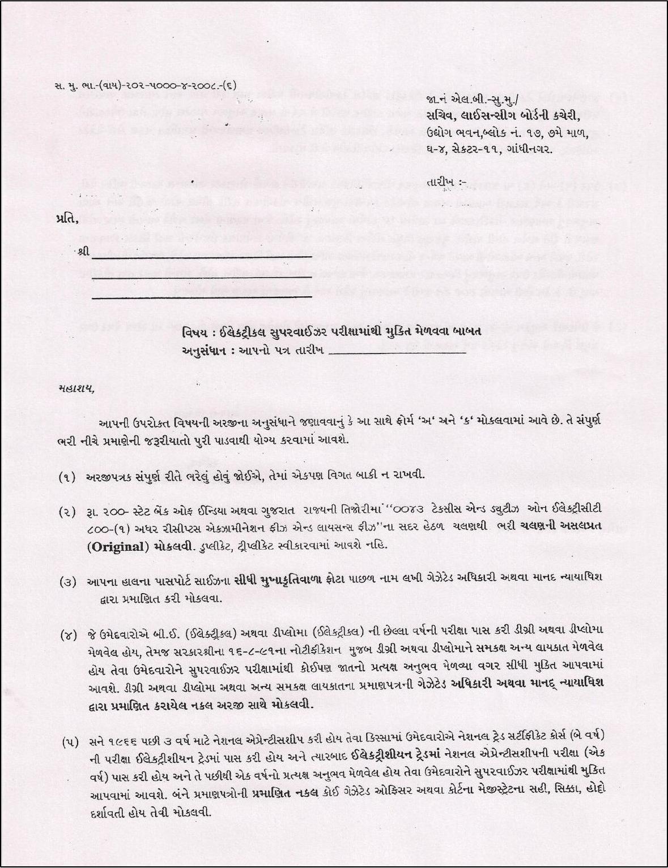 Ssi Registration Form Gujarat Pdf