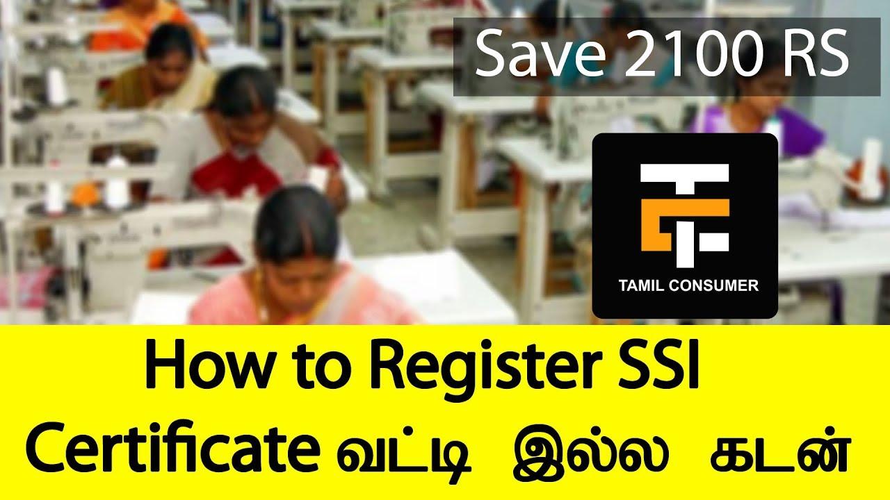 Ssi Registration Form In Tamilnadu