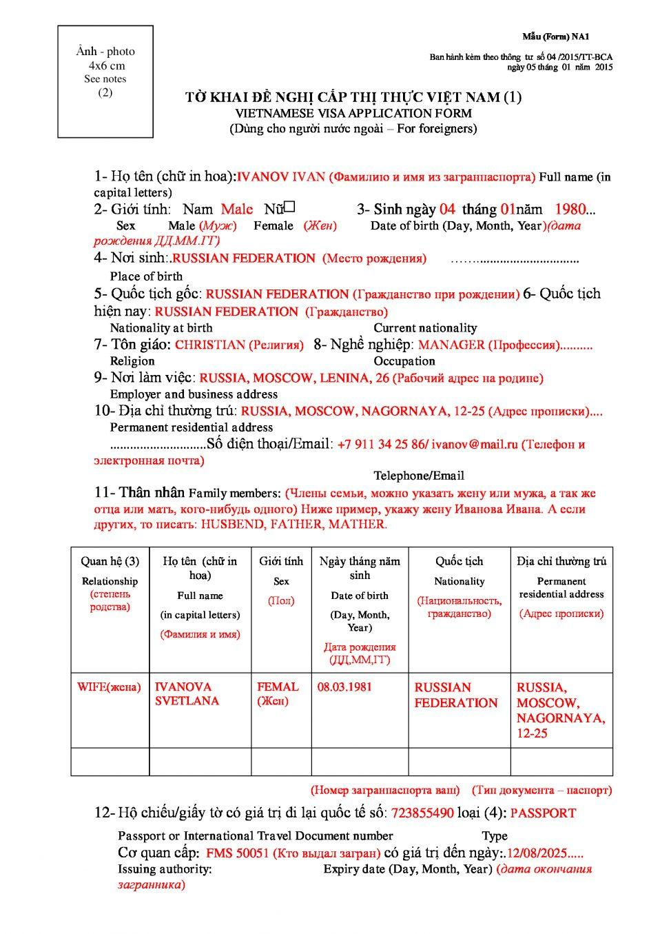 Vietnamese Visa Application Form Nz