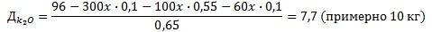 Пример расчета дозы удобрений (калий)