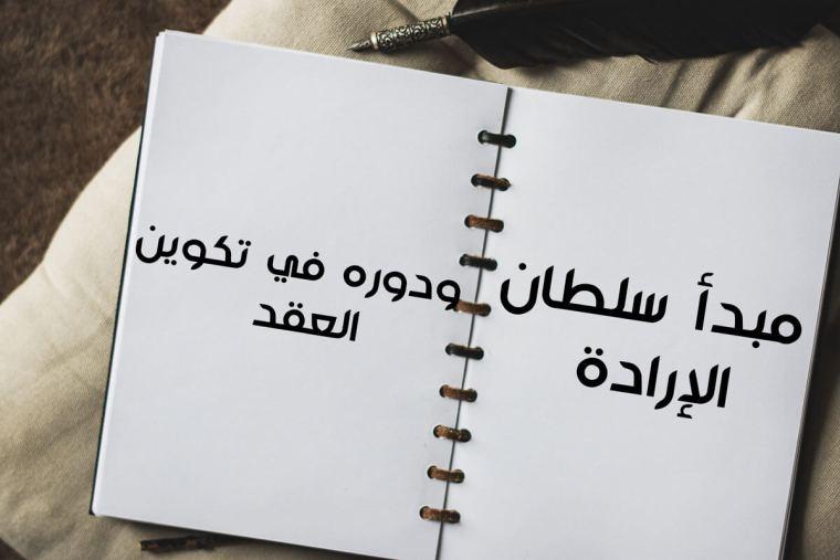 مبدأ سلطان الإرادة
