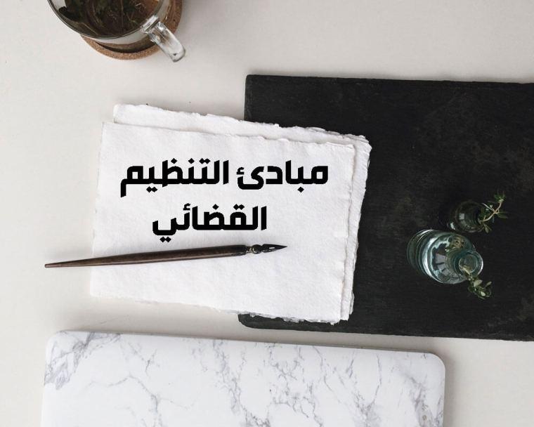 مبادئ التنظيم القضائي المغربي