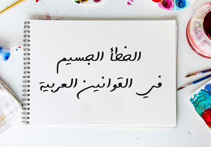 الخطأ الجسيم في بعض القوانين العربية