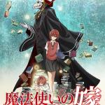 Mahoutsukai no Yome: Hoshi Matsu Hito פרק 2