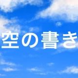 青空の描き方を「ファンタジー背景 描き方教室」から紹介!