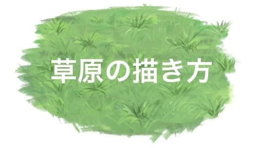 草原の描き方を「ファンタジー背景 描き方教室」から紹介!
