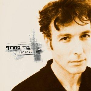 Berry Sakharof @ Abraham Hostel   Tel Aviv-Yafo   Israel