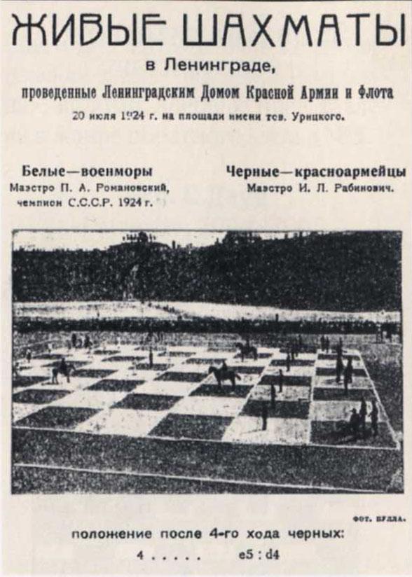 Leningrado 20 Luglio 1924 Locandina