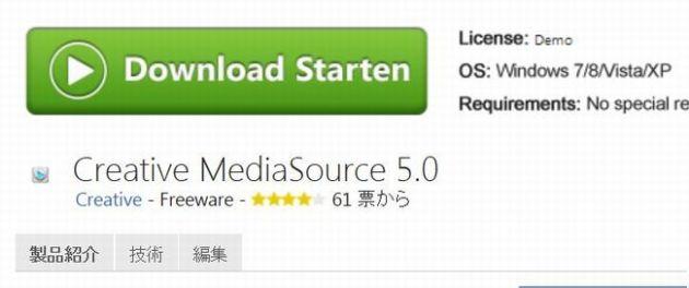 creative mediasourceを使い手持ちのCDをスマホで聴く方法~creative mediasourceのインストール