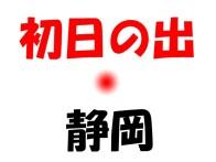 静岡県の初日の出スポット2015!オススメ9選の日の出時間は?