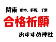 関東(栃木、群馬、千葉)の合格祈願神社は?学業成就にご利益のあるのはどこ?