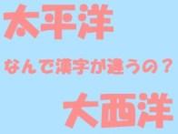 太平洋と大西洋の漢字の違いに意味がある?こんなにわかりやすい理由だった!