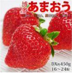 「あまおう」の名前の語源・由来は?福岡のブランドいちごの糖度はいくつ?
