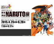 NARUTO-ナルト-展 東京会場の【特典付き前売り券】の買い方は?価格はいくら?