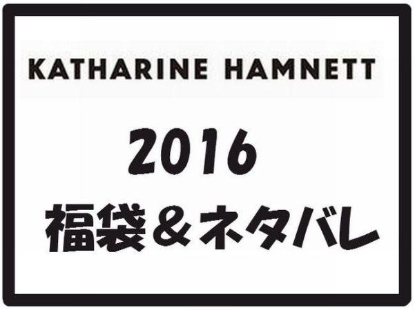 キャサリンハムネット福袋2016購入の裏ワザ&2015年の中身のネタバレ