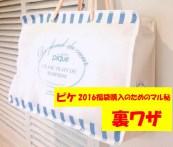 ジェラートピケ2016福袋を販売する通販サイトごとの購入の裏ワザとコツ【MAGASEEK dfashion】