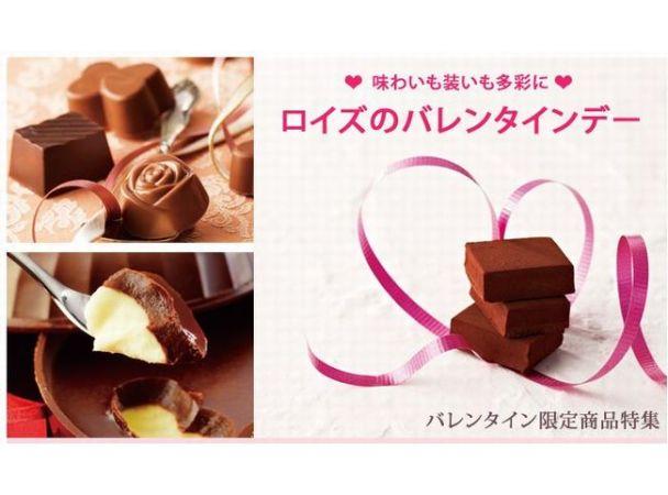 ロイズ バレンタイン2016は本命カレに【低予算でも】喜ばれる!通販や催事で購入可能なチョコレート
