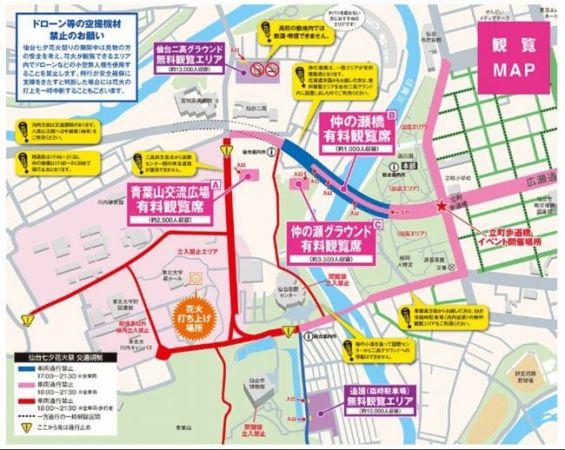 第47回「仙台花火祭」2016 花火大会の交通規制&駐車場&穴場スポットは?