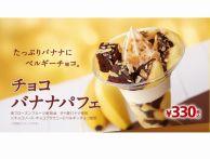 ミニストップ「チョコバナナパフェ」2016カロリーは?いつまで販売?口コミは?ブラウニーの数は?