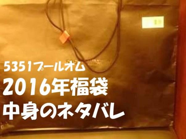5351プールオム福袋2016中身のネタバレ│購入金額&合計の値段は?