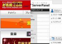 お名前.comのドメインをエックスサーバーで使用するための【図解】設置方法・やり方はこれ!