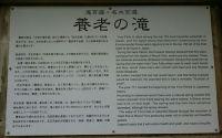 養老の滝(岐阜県)アクセス方法&駐車場は?昔話の伝説も紹介!