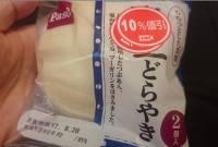 パスコ「塩豆どらやき」カロリー&味の感想は?牛乳とは合わない?