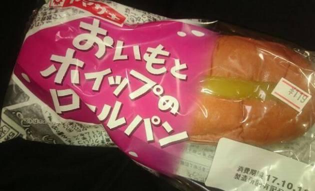 ヤマザキ「おいもとホイップのロールパン」がうますぎ!カロリーは?