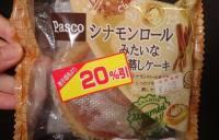 パスコ「シナモンロールみたいな蒸しケーキ」カロリーは?美味しい食べ方はこれ!